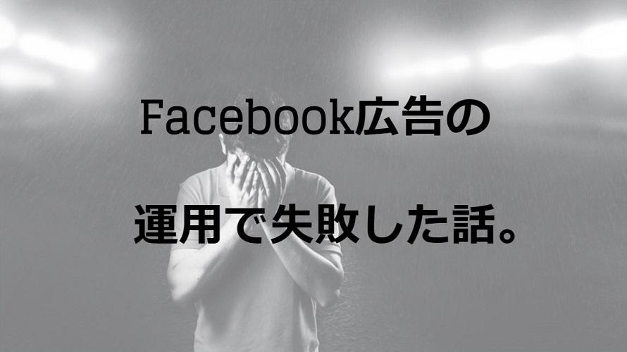 Wチェックしていますか? Facebook広告の運用で失敗した話。