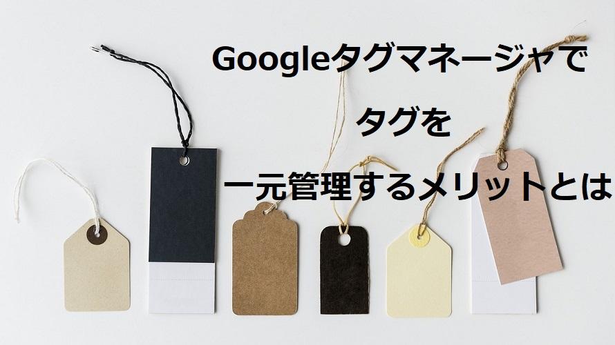 Googleタグマネージャでタグを一元管理するメリットとは