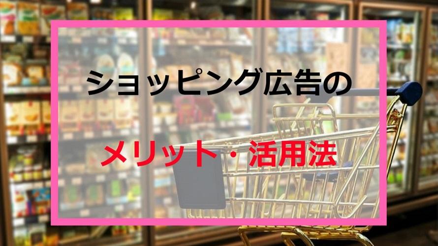 ECサイト運用者は今すぐ使うべき、ショッピング広告のメリットと活用法