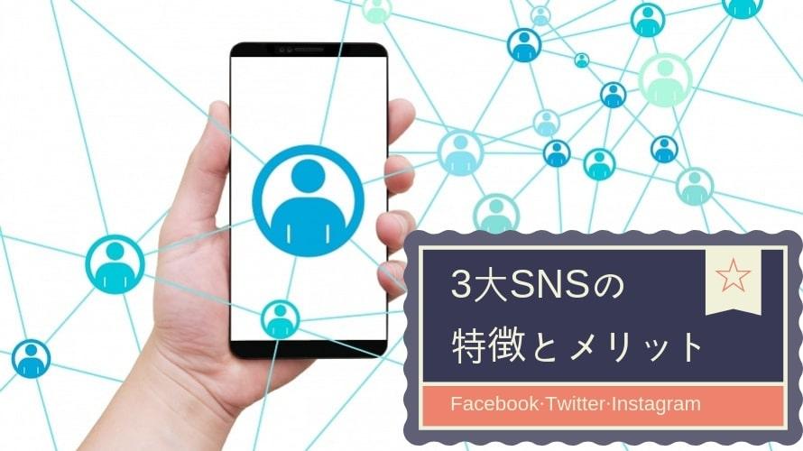 SNS広告を活用するために必要な知識! 3大SNSの特徴とメリット・デメリットとは?